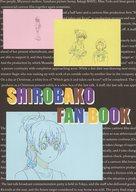 <<その他アニメ・漫画>> SHIROBAKO FAN BOOK / UGEコネクション