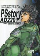 <<宇宙戦艦ヤマト2199>> PS.story AD2201 Vol/1 / プロジェクト PSstory