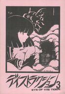 <<よろず>> ディストラクション 3 / Block Buster/桃色地獄/ディストラクション