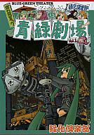 <<ボーカロイド>> 青緑劇場 Vol.1 / 緑化倶楽部