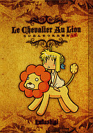 <<Fate>> LE CHEVALIER AU LION らいおんをつれた騎士 全部 / 不可思議