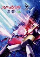<<スーパーロボット大戦>> スーパーロボット大戦2199 上巻 / 富士原屋