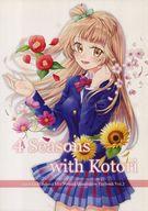 <<ラブライブ!>> 4 Seasons with Kotori / Starblossom*