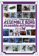 <<その他アニメ・漫画>> ASSEMBLE BORG Assemble Anthology 2016 W / 拾月堂