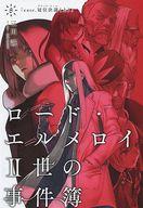 <<Fate>> ロード・エルメロイII世の事件簿 8 case.冠位決議(上) / TYPE-MOON