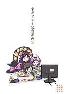 <<東方>> 東方プレイ記念漫画 2 / ぽんじゆうす?/GRINP/負け組クラブ