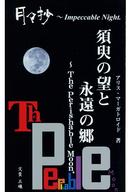 <<東方>> 月々抄 ~Impeccable Night. 第五巻 須臾の望と永遠の郷~ The Perishable Moon. / Abysmalhypogeum