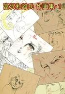 <<よろず>> 富沢和雄 作画集・1 / スタジオザルツウェルツ