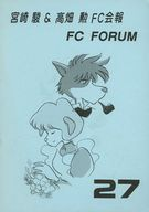<<よろず>> 宮崎駿&高畑勲 FC会報 FC FORUM 27 / 宮崎駿&高畑勲FC