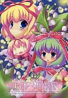 <<東方>> 皐月の小さな鐘 / White Spring ホワイトスプリング