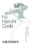 <<涼宮ハルヒの憂鬱>> The Haruhi Code 空想歌学返歌実験 / volunteers