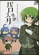 <<らきすた>> パロ☆スタ vol.2 ~あくまでパロディですから~ / 六錬金