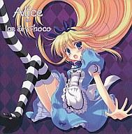 <<その他アニメ・漫画>> Alice in Ice&Choco / あいすとちょこ