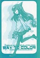 <<よろず>> WAY TO COLOR  / A・M・R