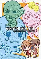 <<To Heart2>> MOTTO! MOTTO! / てりやきにくまん