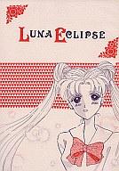 <<セーラームーン>> LUNA ECLIPSE / MOON Project