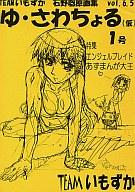 <<あずまんが大王>> 石野聡原画集 vol.6.5 ゆ・さわちょる(仮) 1号 / TEAMいもずか