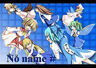 <<東方>> No name ♯ / 久屋小通