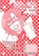 <<ひぐらしのなく頃に>> RENA ga ME-DO ni Nattanara レナがメードになったなら / ひなうた