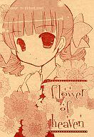 <<マリア様がみてる>> flower of heaven / ぎゃろっぷだいな
