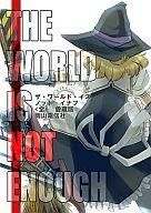 <<東方>> THE WORLD IS NOT ENOUGH <全> / 雨山電信社
