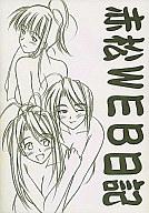 <<ラブひな>> 赤松Web日記 / LEVEL-X
