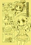 <<プリキュア>> なかよしスマイル / RINARINA