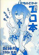 <<ネギま!>> 宮崎のどかde寸止めエロ本 2006 夏号 / O山出版