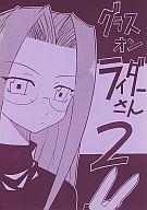 <<Fate>> グラスオンライダーさん 2 / まじっく・すくえあ