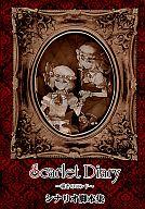 <<東方>> Scarlet Diary シナリオ脚本集 / 萌少女領域