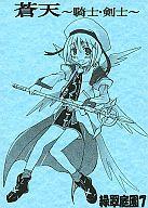 <<魔法少女リリカルなのは>> 蒼天 ~騎士・剣士~ / 緑翠庭園