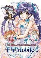 <<シンデレラガールズ(アイマス)>> 千早Mobile! / JEWEL MASTER