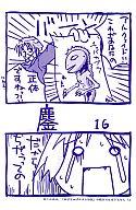<<月姫>> 鏖 Vol.16 / BARBAROI7
