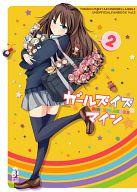 <<シンデレラガールズ(アイマス)>> Girls is Mine 2 / ばしらじお!