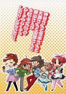 <<シンデレラガールズ(アイマス)>> 神谷さんと荒木さんと大西さんと安部さんと横山さんがキャッキャウフフムーチョムーチョしたりしなかったり。                                                                                                                                                                                                                                                                                                                                                                                                                                                                                                                                                                                                                                                                                                                                                                                                                                                                                                                                                                                                                                                                                                                                                                                                                                                                                                                                                                                                                                                                                                                                                                                                                                                                                                                                                                                                                                                                                                                                                                                                         