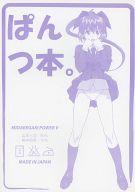 <<よろず>> MIDAREGAKI POWER V ぱんつ本。 / ゲリラスタントスタジオ