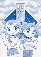 <<その他アニメ・漫画>> 星祭り / 勇者屋