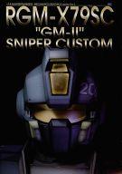 """<<ガンダム>> GM-X79SC """"GM-II"""" SNIPER CUSTOM / I.T.E.M. ENTERTAINMENT"""