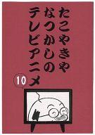 <<よろず>> たこやきやなつかしのテレビアニメ 10 / たこやきや