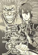 <<その他ゲーム>> 悪鬼 / 黒汐物産