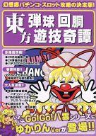 <<東方>> 東方弾球回胴遊戯綺譚 VOL.1 / 華丸堂