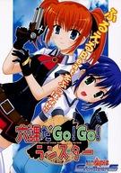 <<魔法少女リリカルなのは>> 六課だGo! Go! ランスター / ねこま屋。