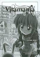 <<魔法少女リリカルなのは>> Vitamania Vol.8 / 始まりは健全に。