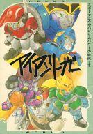<<その他アニメ・漫画>> アイアンリーガー / HELLO WORLD