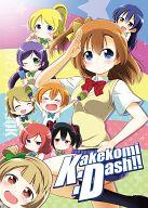 <<ラブライブ!>> Kakekomi:Dash!! / 美月亭