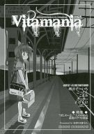<<魔法少女リリカルなのは>> Vitamania Vol.6 / 始まりは健全に。