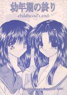 <<よろず>> 幼年期の終り -childhood's end- / マッハスペシャル小松組