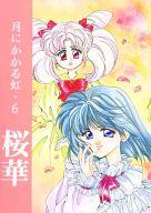 <<セーラームーン>> 月にかかる虹 6 桜華 / BLUE LYNX