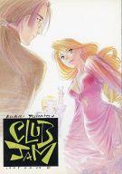 <<その他アニメ・漫画>> CLUB JAM / でんぐりやまね