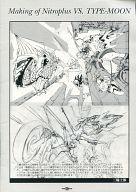 <<その他ゲーム>> Making of Nitroplus VS. TYPE-MOON / 株式会社虎の穴